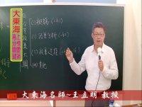 ★【大東海→109、110年】→『公共政策』精修→新班開課→大東海(王牌名師)→王立明 教授!