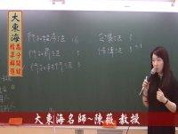 ★大東海(110年、111年)→『行政法概要』精修→新班開課→「大東海」名師→陳薇 教授!