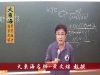 ★大東海→(110、111年)→『貨幣銀行學』精修→新班開課→「大東海」領袖名師→李文炫 教授!