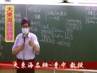 ★大東海(110年、111年)→『資訊管理(概要)』精修→新班開課→「大東海」名師→曹中 教授!