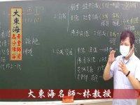 ★大東海(110年、111年)→『公民』精修→新班開課→大東海領袖名師→「林起孝」教授!