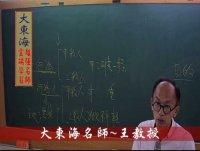 ★大東海→(110、111年)→『憲法』精修→新班開課→「大東海」領袖名師→「王斯年」教授 !