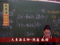★大東海→(110、111年)→『洗錢防制法』精修→新班開課→「大東海」領袖名師→「陳盛」教授 !