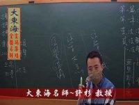 ★大東海→(110、111年)→『法學緒論』精修→新班開課→「大東海」領袖名師→「許杉」教授 !