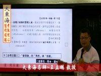 ★大東海(110、111年)→『企業管理』題庫菁英班→「大東海」王牌名師→王立明 教授 !