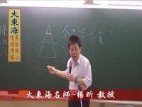 ★大東海(110、111年)→『國文(作文)』精修→新班開課→大東海名師→楊昕 教授!