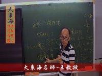 ★大東海(110、111年)→『法學緒論』→題庫菁英班→大東海領袖名師→王忠義 教授 !