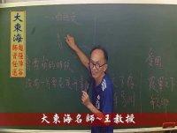 ★大東海(110、111年)→『國文(作文)』精修→新班開課→大東海名師→王教授!