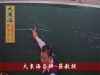★大東海→(110、111年)→『英文』精修→新班開課→「大東海」領袖名師→羅杰 教授