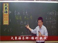 ★大東海(110年、111年)→『國文(測驗)』精修→新班開課→大東海領袖名師→「楊昕」教授
