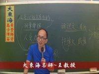 ★大東海(110年、111年)→郵局『短文寫作』→新班開課→大東海領袖名師→「王教授」!