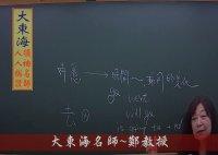 ★大東海(110年、111年)→『英文』精修→新班開課→大東海領袖名師→「鄭富美」教授!