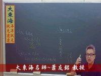 ★大東海(110年、111年)→『刑事訴訟法』精修→新班開課→大東海領袖名師→「蕭友銘」教授!