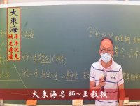 ★大東海(110年、111年)→『農會法』精修→新班開課→大東海領袖名師→「王神農」教授!