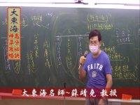 ★大東海→(110、111年)→『行政學』精修→新班開課→「大東海」首席名師→蘇靖堯 教授!
