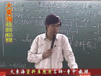 大東海103年~資料庫應用~精修