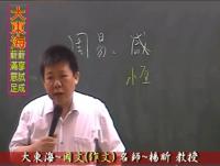 大東海103年~國文(作文)精修