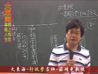 大東海103年~行政學~題庫精英班