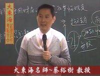 ◎大東海→102.12.23→地方特考→『民法』→現場解題 →發表會!