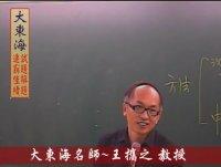 ◎大東海→102.12.21→地方特考『國文(公文、作文)』→現場解題→發表會!