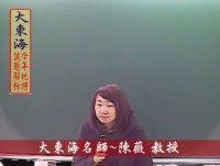 ◎大東海→102.12.21~22→地方特考→『行政法』→現場解題→發表會!