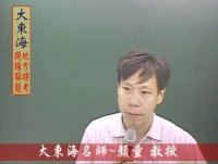 ◎大東海→102.12.21→地方特考→『政治學』→現場解題→發表會!