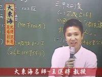 ◎大東海→102.12.22→地方特考→『刑法』→現場解題→發表會!