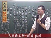 ◎大東海→103年元月2日→『刑事訴訟法』→春季新班開課→大東海名師→趙安 教授