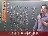 ◎大東海→103年元月5日→『刑法』→春季新班開課→大東海名師→趙安 教授