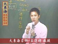 ◎大東海→103年元月11日→『刑法』→春季新班開課→大東海名師→王運時 教授
