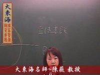 ◎大東海→103年元月18日→『行政法概要』→春季新班開課→大東海名師→陳薇 教授