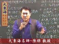 ◎大東海→103年元月6日→『法學緒論』→春季新班開課→大東海名師→陳傑 教授