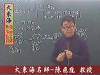◎大東海→103年元月8日→『經濟學』→春季新班開課→大東海名師→陳飛龍 教授