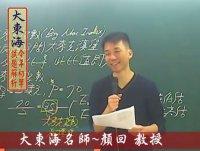 ◎大東海→103.1.12→初等考試→『貨幣銀行學大意』→現場解題→發表會!