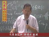 大東海~102‧103年度~『各國人事制度』→大東海名師→張懷林 教授