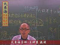 大東海→103年→『農業運銷』→春季新班開課→大東海名師~王神農 教授
