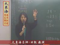 大東海→103年→『物理科』→春季新班開課→大東海名師→田甄教授