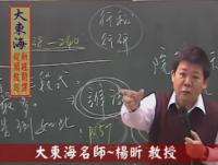 大東海→103年→國文(公文)→春季新班開課→大東海名師→楊昕 教授
