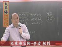 大東海→103年→『社會研究法』→新春新班開課→大東海名師→李凌 教授