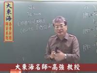 大東海→103年→觀光資源『台灣歷史』→春季新班開課→大東海名師→高強 教授