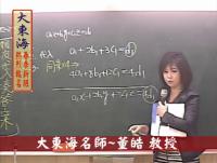 大東海→103年→警專『數學』→春季新班開課→大東海名師→董皓 教授