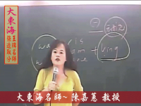 ★大東海103年→「英文」專班 →大東海名師→「陳嘉蕙」教授!