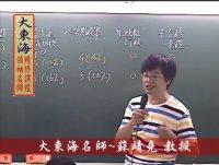 ★大東海→104年→『行政學』→新班開課→大東海名師 →蘇靖堯 授課