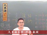 ★大東海104年→『國文(作文)』新班開課→大東海名師 →邱德 教授