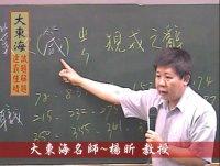 ★大東海103年→國文(作文)→高普考→解題→大東海名師→楊昕 教授