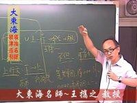 ★大東海104年→『國文(公文)』新班開課→大東海名師 ~ 王攜之 教授