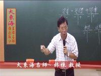 ★大東海→103高普考→『會計學』→解題→大東海名師 →「林棟」 授課!