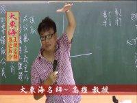 ★大東海103年度→『公民』→新班開課→大東海超強名師 →「高強」教授