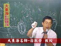 ★大東海104年度→『刑法』→新班開課→大東海超強名師→莊耿榮 教授