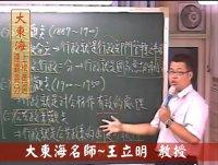 ★大東海104年度→『行政學』→新班開課→大東海領袖名師 →王立明 教授